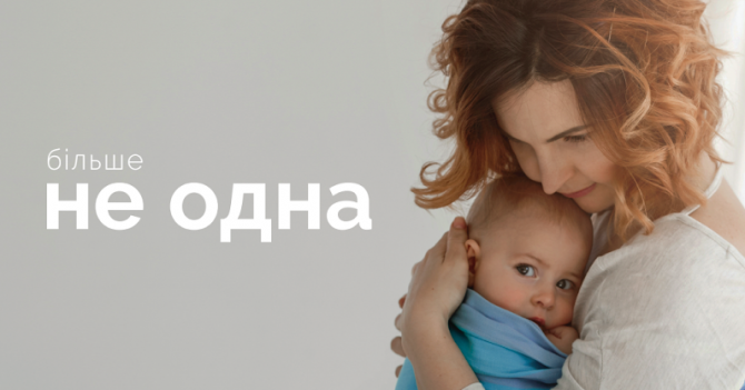 Больше не сама: В Украине стартует проект по поддержке мам-одиночек