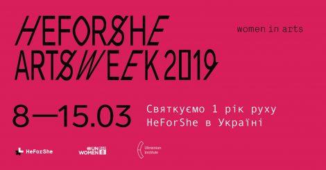 HeForShe Arts Week