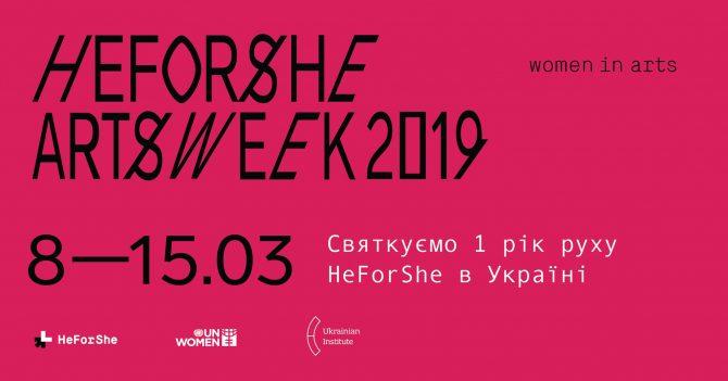 HeForShe Arts Week: Найцікавіші події