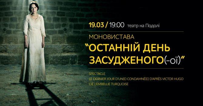 Вистава «Останній день засудженого(-ої)»