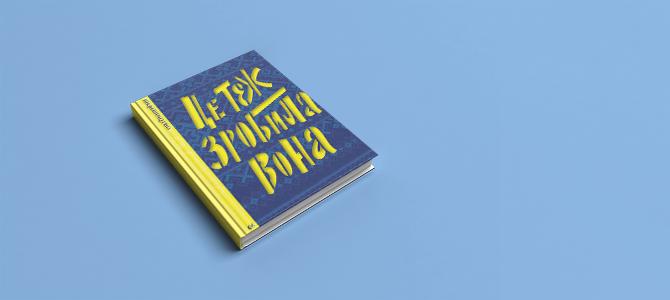 Womo-книга: Це теж зробила вона