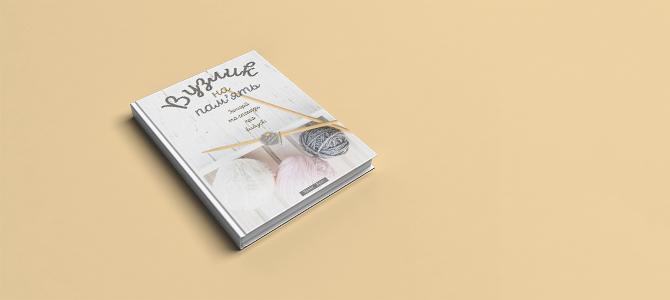 WoMo-книга: Вузлик на пам`ять. Історії та спогади про бабусю