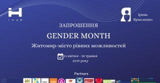 Фестиваль «Житомир –  місто рівних можливостей»