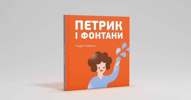 WoMo-книга: Петрик і фонтани