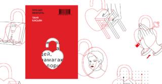 """WoMo-книга: """"Про що мовчать"""" Тані Касьян"""