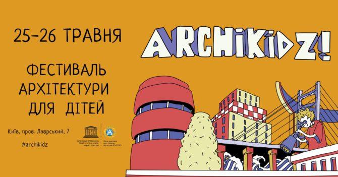 Архітектурний освітній фестиваль ARCHIKIDZ!
