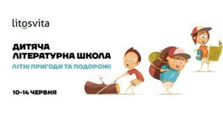 Дитяча літературна школа від LITOSVITA