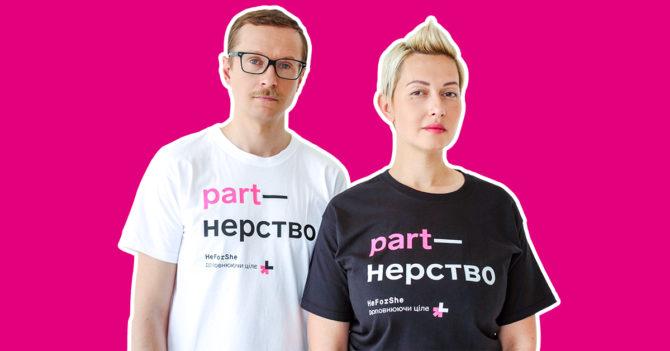 Термінове! Офіційне! Ґендерно збалансоване!: Рух HeForShe в Україні оголосив нових адвокатів