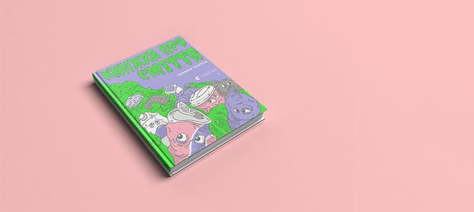WoMo-знахідка: Книжка про сміття