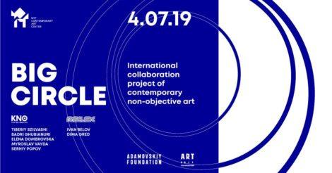"""Міжнародний проект non-objective art """"Велике Коло"""""""