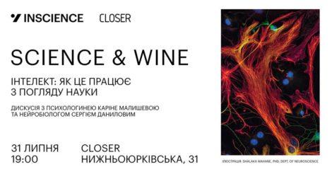 Science&Wine лекція «Інтелект: як це працює з погляду науки»