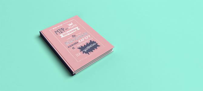 WoMo-книга: «Міф про милу дівчинку. Як побудувати казкову кар'єру і не перетворитися на чудовисько»