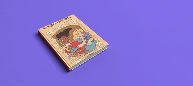 WoMo-книга: Принцеса + принцеса