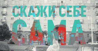 #скажисобісама: У Білорусі проходить флешмоб проти дискримінації ЛБТК-жінок
