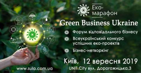 Форум відповідального бізнесу:ЕКО-МАРАФОН Green Business Ukraine