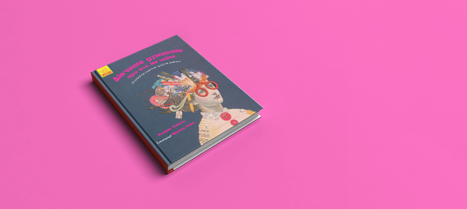 WoMo-книга: Дівчата думають про все на світі
