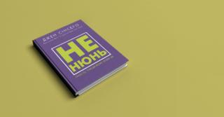 WoMo-книга: Не нюнь