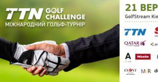 TTN Golf Challebge 2019: гольф объединяет!