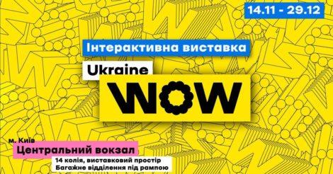 У Києві відкриється інтерактивна виставка Ukraine WOW