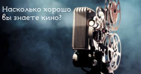 Тест: Насколько хорошо вы знаете киноклассику?