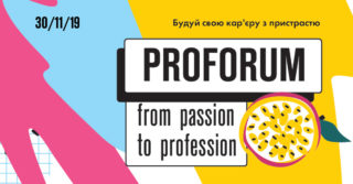 Кар'єрна конференція ProForum. From Passion to profession