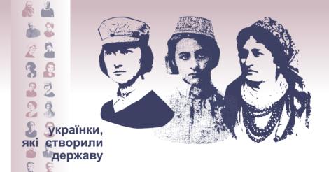 По жіночій лінії: Хто вони, успішні українки