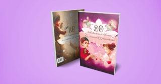 WoMo-книга: Дивовижні особистості, які змінили ХХ століття