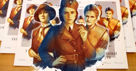 WoMo-находка: Календарь на 2020 год «Українські жінки ХХ століття»