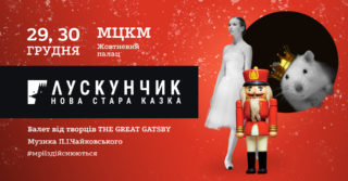 Рождественский балет-феерия «ЩЕЛКУНЧИК. НОВАЯ СТАРАЯ СКАЗКА»