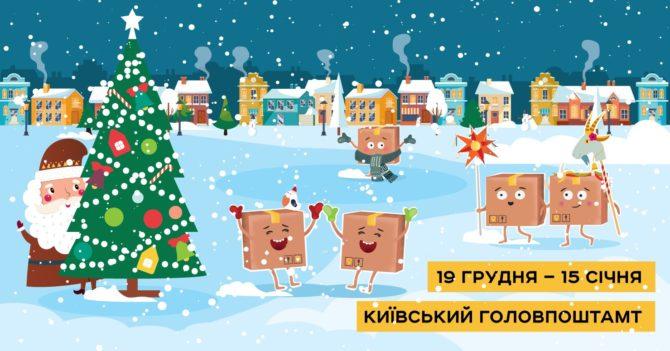 На Головпоштамті 19 грудня відкриється Новорічна поштова резиденція