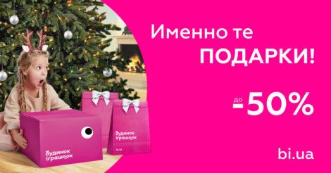 Желанный подарок для ребенка к новогодним праздникам