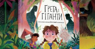 Українською мовою вийде дитяча книжка для дітей «Ґрета і гіганти»