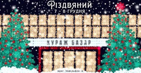 Рождественский Кураж Базар