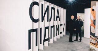 В галерее искусств «Лавра» открылся первый в Украине квест-музей «Сила подписи»