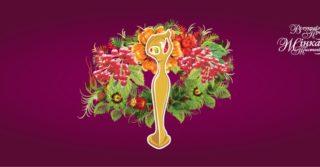 Відбулася ХІІ Всеукраїнська премія «Жінка третього тисячоліття»