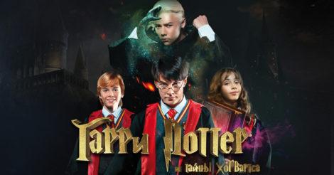 Окунуться в мир магии: актеры мюзикла «Гарри Поттер и тайны Хогвартса» о роли волшебников