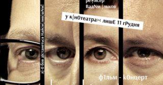 В киевском кинотеатре «Жовтень» продлен показ фильма-концерта «Розділові Наживо»