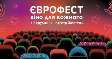 Перший інклюзивний кінофестиваль та матеріали форуму «Креативна Україна»