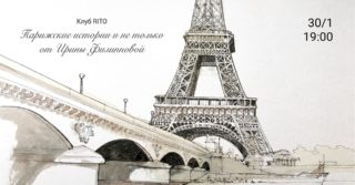Благотворительный клуб RITO: Парижские истории Ирины Филипповой