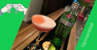 Clover Club cocktail от Дмитрия Коломийца, лучшего бартендера СНГ