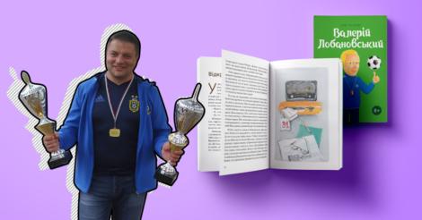 Дітям про видатних українців: Тренер Роман Марченко про футбол та книжки