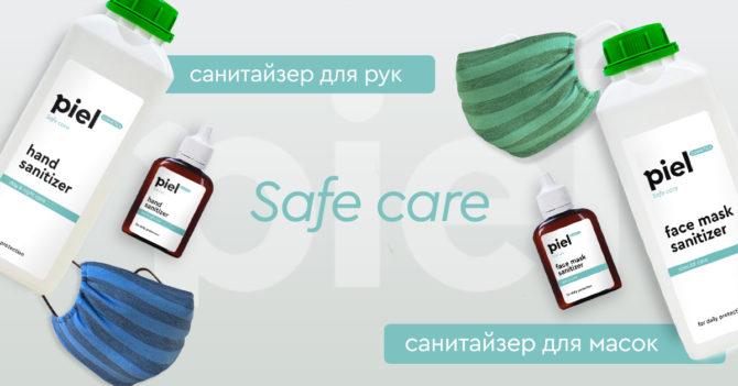 Украинский бренд косметики запустил производство санитайзеров