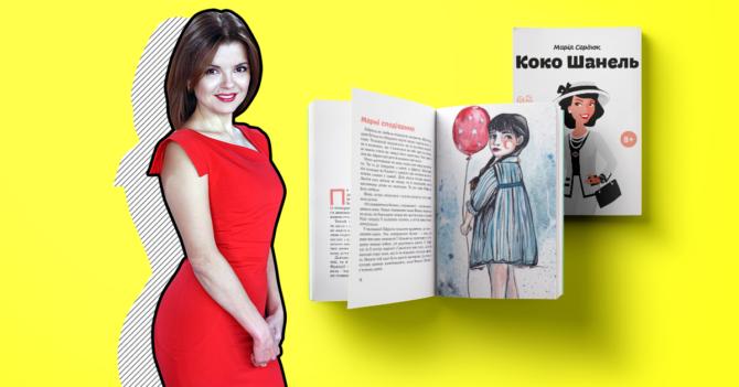 Дітям про видатних жінок: Телеведуча Марічка Падалко про натхнення та книжки