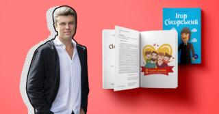Детям о выдающихся украинцах: Пианист Евгений Хмара об авиации и книгах