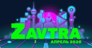 7 лучших инсайтов с конференции для подростков Zavtrа
