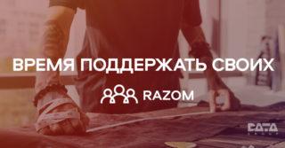 """""""Датагруп"""" запустила проект поддержки малого и среднего бизнеса RAZOM"""