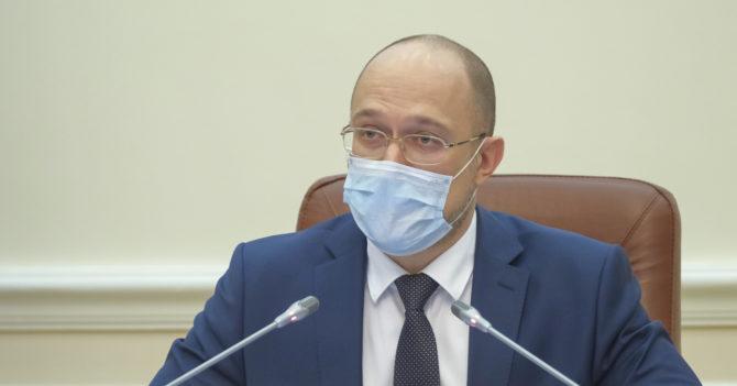 Шмыгаль: Ослабления карантина в апреле точно не будет