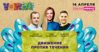 ТОП-7 инсайтов с Vopreki PR марафон
