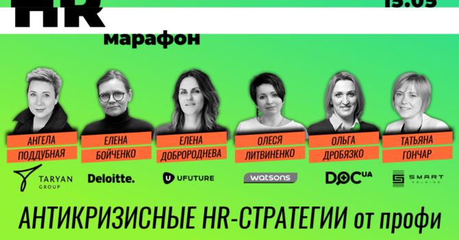 Кризис, люди, стратегии: 15 мая 2020 пройдет HR-марафон #5