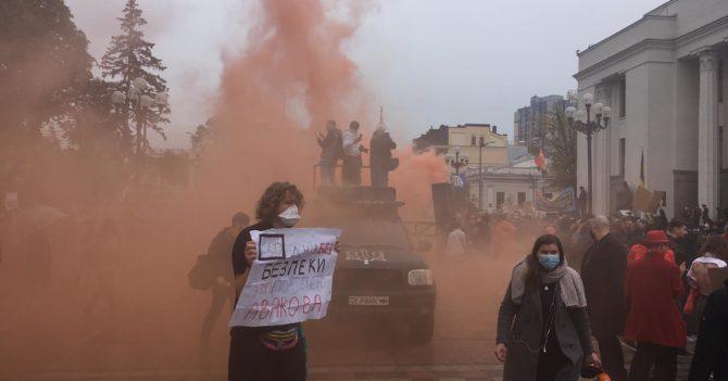 В центре Киева несколько акций протеста